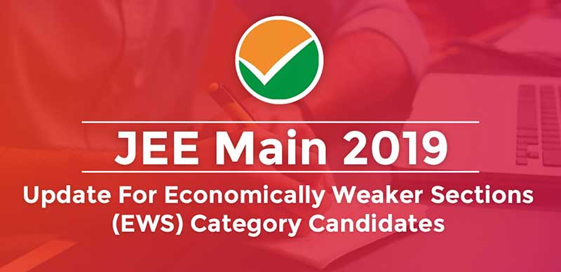 JEE Main 2019: Update For Economically Weaker Sections (EWS) Category Candidates