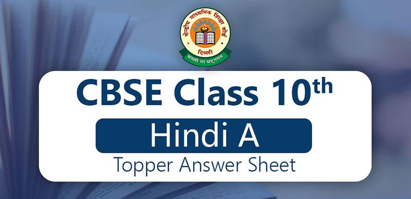CBSE Class 10th : Hindi A Topper Answer Sheet