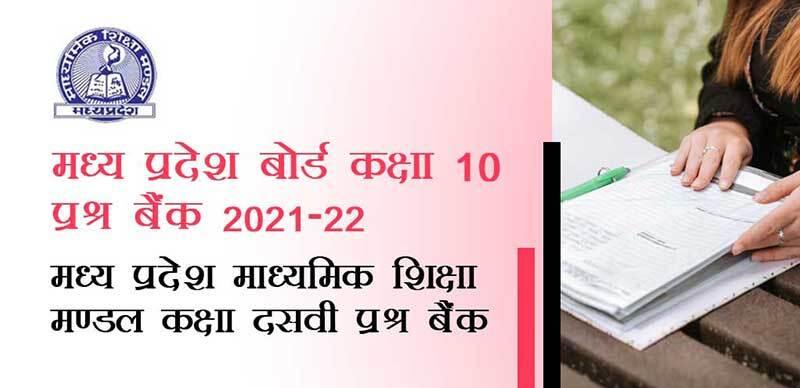मध्य प्रदेश कक्षा-10 प्रश्न बैंक 2021-22 : मध्य प्रदेश माध्यमिक शिक्षा मण्डल कक्षा दसवीं प्रश्न बैंक