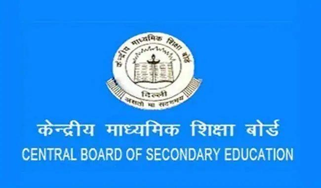 CBSE 2021 Update : CBSE Launches E-Pareeksha Portal Ahead Of Board Exams