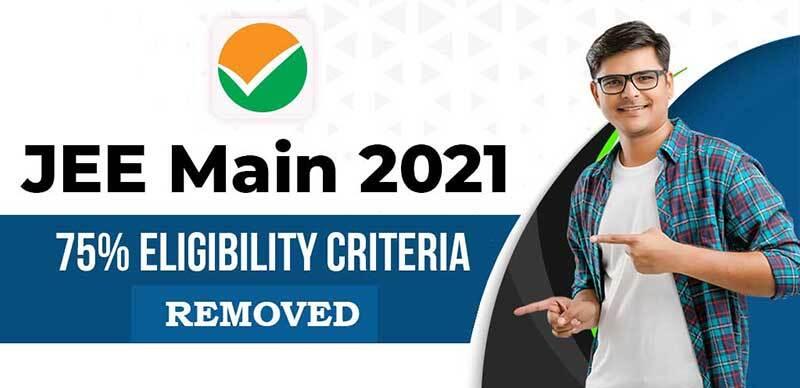 JEE Main 2021 : 75% Eligibility Criteria Removed