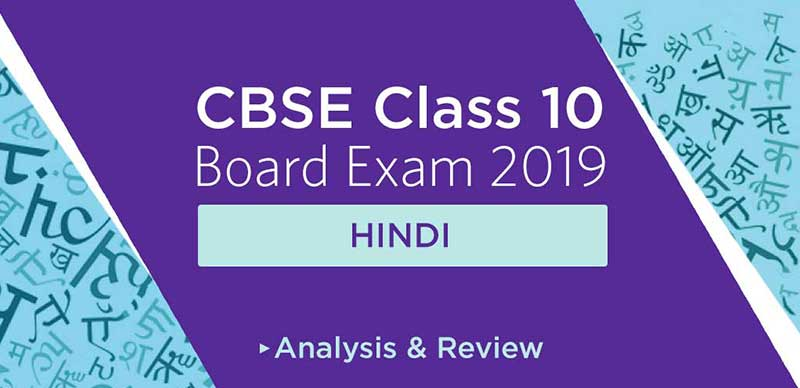 CBSE Class 10 Hindi Paper 2019 : Analysis, Review & Students' Reaction