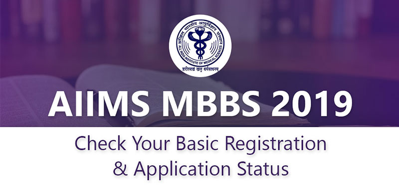 AIIMS MBBS 2019 : Check Your Basic Registration & Application Status